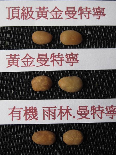 曼特寧 頂級 黃金 雨林有機 (59).jpg