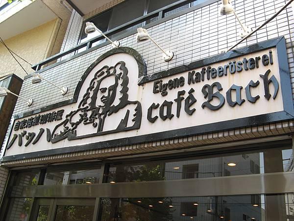 巴哈咖啡館 (1)