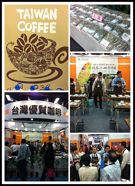 2012 台灣咖啡