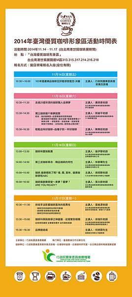 2014菁英講座