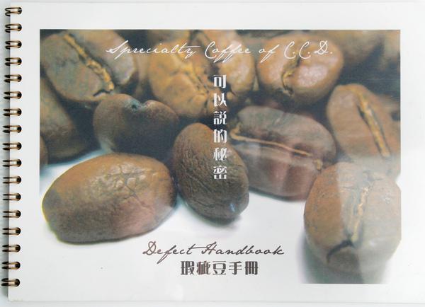 瑕疵豆手冊 改編版.JPG