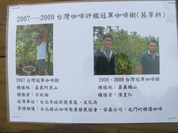 98年12月27日一天內喝到台灣2年冠軍的咖啡,由台北咖啡節亞軍咖啡師親自沖泡,這經驗是空前卻不絕後,台北咖啡人探尋的好去處.....jpg