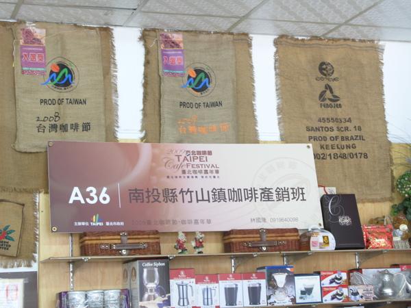 9990101竹山咖啡產銷班.jpg