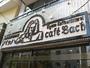 巴哈咖啡館 (1).jpg