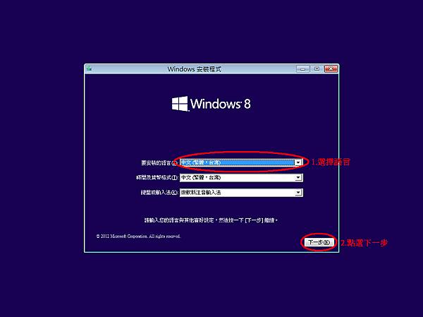 Windows 8安裝語言