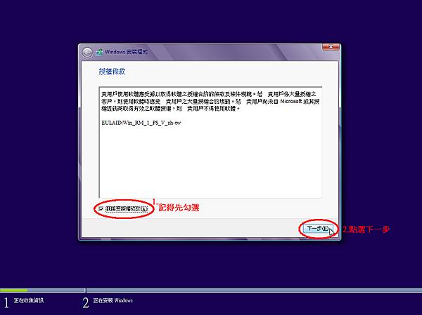 Windows合約同意