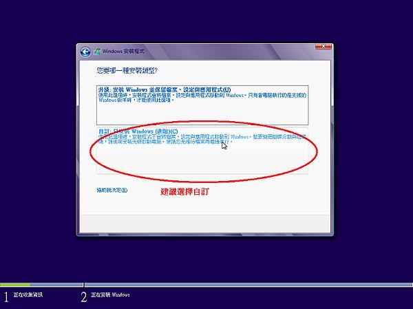 Windows 8 選擇安裝