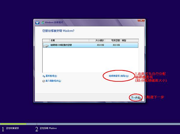 Windows 8磁碟分割