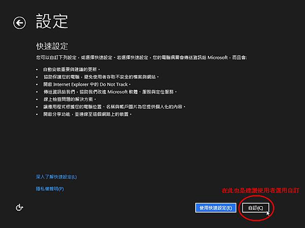 Windows 8設定