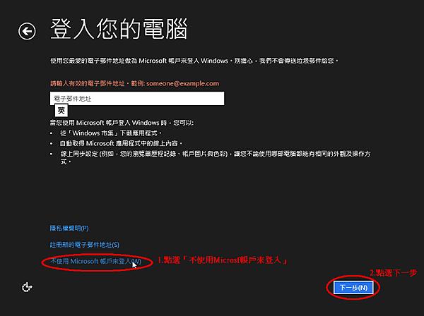 Windows 8登入