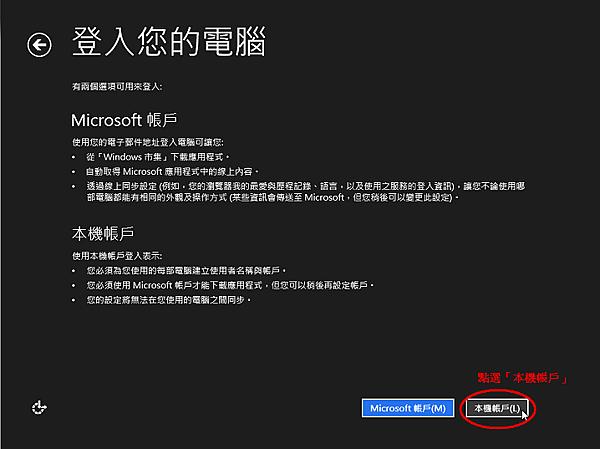 Windows 8登入2