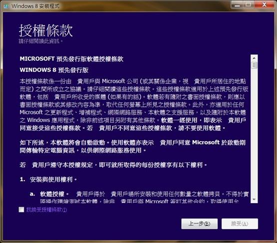 windows 8開機安裝2