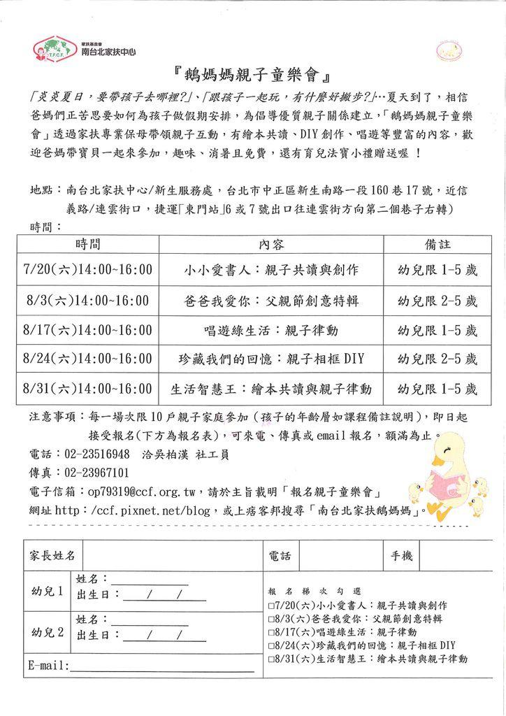 102『鵝媽媽親子童樂會』招生簡章