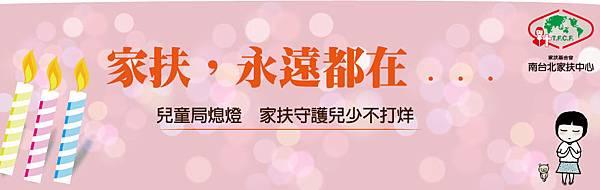 南台北兒童局熄燈三大訴求(橫式)