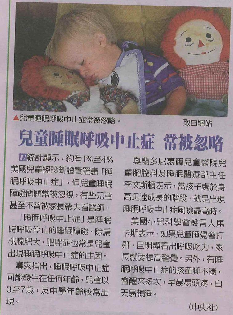 102.11.8兒童睡眠呼吸中止症