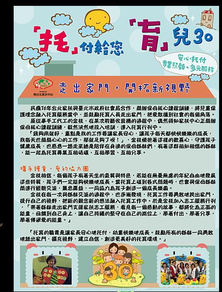 托育30海報(金枝轉外框).png