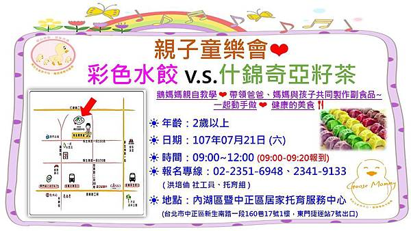 1070721_親子童樂會.jpg