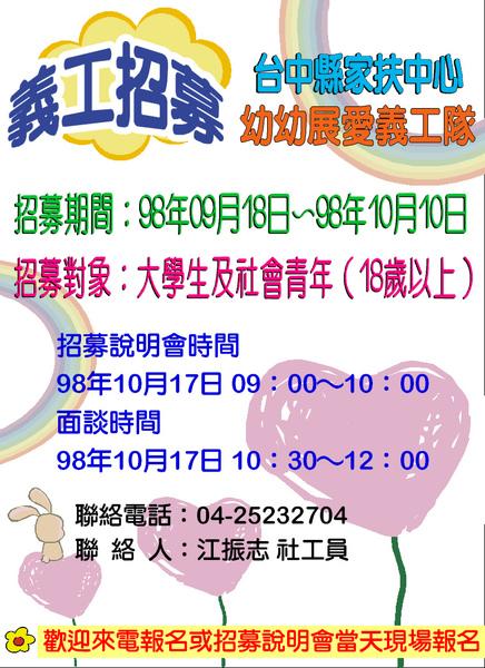 義工招募宣傳單[1].jpg