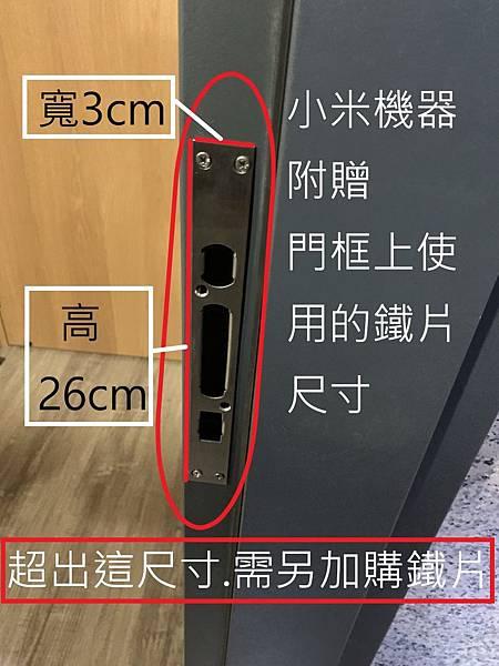 2-小米封口尺寸.jpg
