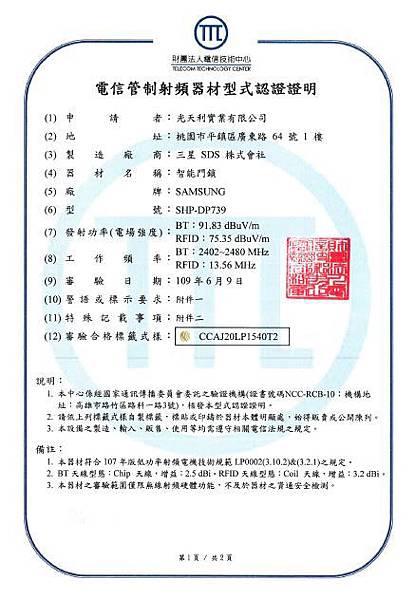 739-NCC證書.JPG