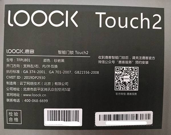 LOOK TOUCH 2.jpg