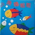 T2-02.小魚嚕啦啦-洗澡玩具書