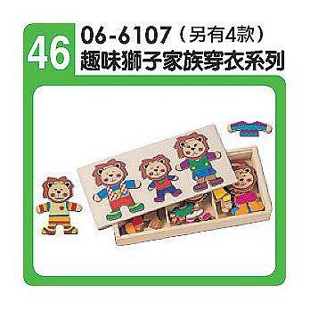 T4-10.趣味獅子家族穿衣系列
