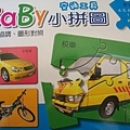 T4-14.Baby小拼圖-交通工具