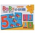 T4-15.Baby小拼圖-數字123