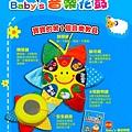 T5-06.Baby\'s音樂花鼓