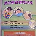 B1-01.0至2歲兒童親職數位學習光碟