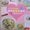 B1-02.嬰兒副食品食譜