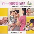 B1-07.作一個優質保母