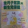 B1-09.坐月子常識與新生兒保健