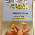 B1-12.如何讓寶寶身強體健