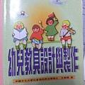 B1-16.幼兒教具設計與製作