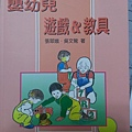 B1-18.嬰幼兒遊戲與教具