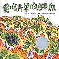 B2-03.愛吃青菜的鱷魚