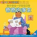 B2-07.孩子的第一本說唱童詩- 爸爸的週末