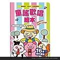 T2-24【風車】童謠歡唱繪本.jpg