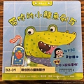 B2-09.帶你的小鱷魚刷牙.jpg