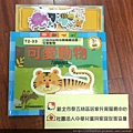 T2-33  小寶貝認知互動磁鐵遊戲- 可愛動物 3.jpg