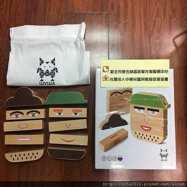 T4-33【俄羅斯Shusha Toys】精品創意積木〈猜猜我是誰〉4.jpg
