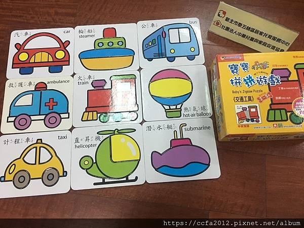 T4-42 寶寶拼拼遊戲 (共9組).jpg
