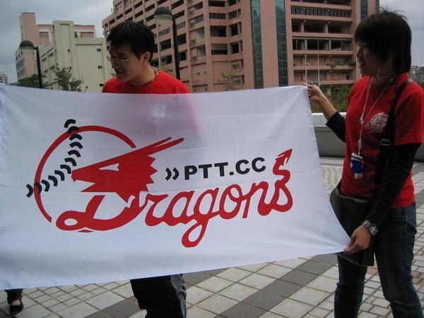 PTT龍旗