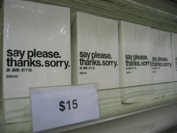 「請、謝謝、對不起」怎麼這麼廉價?