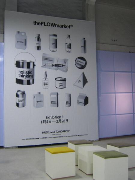 展覽的廣告看板?