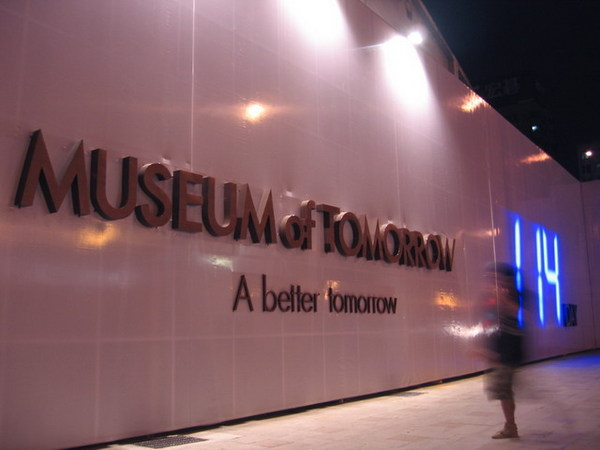 MUSEUM of TOMORROW外觀