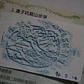 回到家才在包包裡找到自己的親山護照