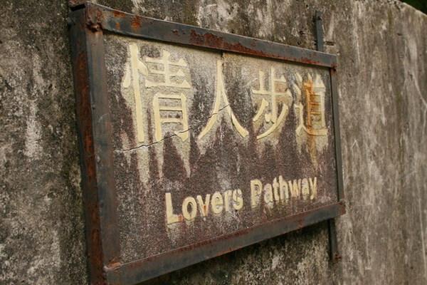 應該是情人步道的舊牌子